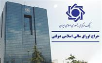 اعلام نتیجه پنجمین حراج اوراق مالی اسلامی دولتی