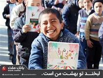توزیع ۷ هزار جلد دفترچه در بین دانش آموزان مناطق محروم خراسان شمالی از سوی بانک ملت