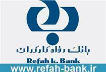 انعقاد تفاهم نامه همکاری بانک رفاه و شرکت بیمه آتیه سازان حافظ