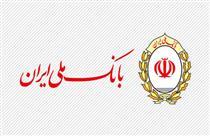 نجات ۶۵ بنگاه اقتصادی بحرانی با تسهیلات بانک ملی ایران