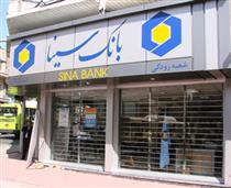 قدردانی بانک سینا ازهموطنان