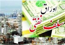 آغاز عرضه اولیه اوراق سلف موازی استاندارد نفت خام میدان نفتی آذر