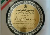 نشان زرین حرفهای گرایی به بانک شهر اهدا شد
