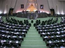 آغازجلسه مجلس برای بررسی وضعیت موسسات مالی و اعتباری