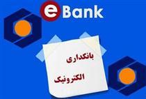 پایداری ۱۰۰ درصدی سیستم های بانکداری بانک سینا در مهرماه