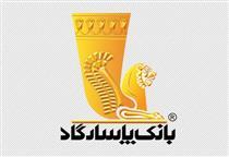 تسلیت بانک پاسارگاد به مناسبت درگذشت هموطنان در زلزله کرمانشاه