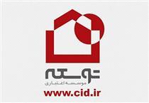 اطلاعیه جدید موسسه اعتباری توسعه درباره تشخیص شعب اصلی
