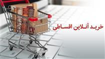 به پشتوانه سپرده خود، آنلاین و اقساطی خرید کنید