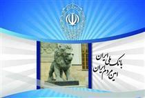بازدید عمومی از موزه بانک ملی ایران آغاز شد