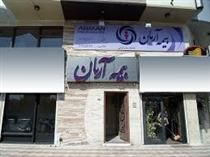 بازدید معاون فنی بیمه آرمان از روند بازسازی مسکن مهر در اسلام آباد غرب