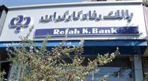 حمایت بانک رفاه از پروژه های سلامت محور در استان اردبیل