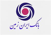 تعامل دو طرفه بانک ایران زمین با مشتریان، در شبکه های اجتماعی