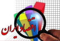 وضعیت اقتصاد ایران در سال ۹۸