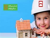 افزایش سقف تسهیلات پرداختی حساب جوانان