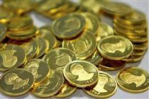 سکه طرح جدید ۹۰ هزار تومان ارزان شد/:سه میلیون و ۵۸۰هزار تومان
