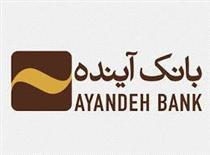اسامی برندگان قرعه کشی بانک آینده اعلام شد