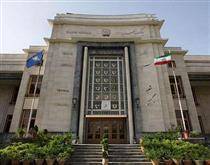تغییر ساعت کار بانک سپه در ۲۴ و ۲۸ خرداد