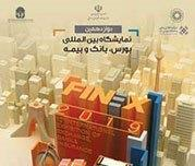 حضور اقتصادنوین در نمایشگاه بانک و بیمه