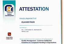 بانک آینده گواهینامه استاندارد رسیدگی به شکایات مشتریان گرفت