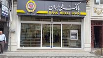 پاسخگویی مدیران بانک ملی به سوالات مشتریان