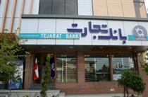 مشکل اختلال خدمات الکترونیک بانکتجارت برطرف شد