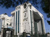 کمک مومنانه بخش ارزی بانک ملی ایران