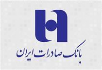 بانک صادرات ایران ٤٧٥ رقبه ملک مازاد خود را در سال ٩٨ واگذار کرد