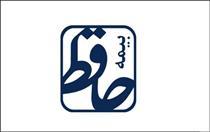 ثبت رسمی افزایش سرمایه بیمه حافظ