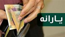 زمان واریز یارانه نقدی خرداد ماه ۱۴۰۰