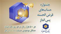 ۳۱شهریور، آخرین مهلت افتتاح حساب های قرض الحسنه بانک سینا