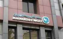 انتخاب رئیس شورای عمومی و اعضای هیات رئیسه سندیکای بیمه گران