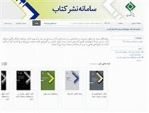 سامانه نشر کتاب پژوهشکده بیمه راهاندازی شد