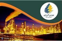 عرضه ۳۰هزار تن نفتای سنگین پالایش نفت لاوان در رینگ بینالملل بورس انرژی