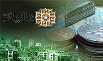 گزارش عملکرد ۱۰ ماهه مالیاتی دولت