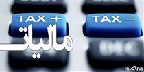 جزئیات درآمد ۱۲۱ هزار میلیاردی مالیات در ۸ ماهه