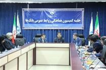 بانک رفاه میزبان روابط عمومی بانک ها