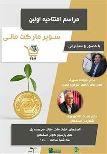 افتتاح اولین سوپرمارکت مالی در اصفهان