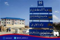 مشارکت کارکنان بانک صادرات در ساخت ١۵مدرسه و ٢کتابخانه