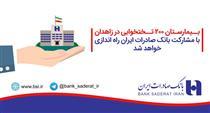 ساخت بیمارستان ٢٠٠ تختخوابی در زاهدان با مشارکت بانک صادرات