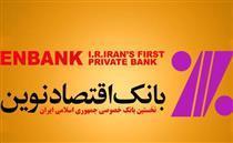 بانک اقتصادنوین گواهی سپرده منتشر می کند