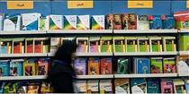 حضور پژوهشکده بیمه در نمایشگاه بین المللی کتاب تهران