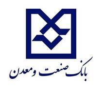 بازدید عضو هیات مدیره بانک صنعت و معدن از واحدهای صنعتی استان اردبیل