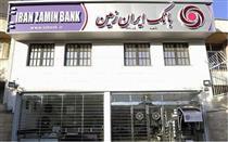 رشد ۶۵ درصدی درآمدهای غیرمشاع بانک ایران زمین در ۶ ماهه