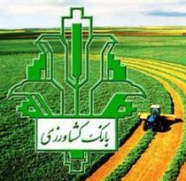 بخشودگی کامل جرایم دیرکرد تسهیلات در بانک کشاورزی