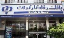 انتصاب سرپرست جدید اداره کل حراست بانک رفاه