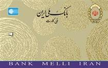 افزایش عمر مفید کارت های بانک ملی