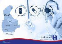 مشارکت ماندگار بانک صادرات در پروژه های درمانی سیستان و بلوچستان