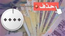 حذف چهار صفر از پول ملی؛ راهکاری ناموفق برای کنترل تورم