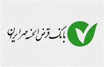 بانک مهر ایران با فناوریهای روز درمسیر رفع محرومیت گام برمیدارد