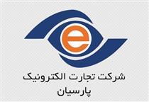 انتشار صورتهای مالی تجارت الکترونیک پارسیان